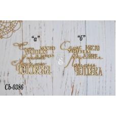 """Чипборд """"Надписи"""" cb-0386 """"Самое уютное место в мире объятия любимого человека"""""""