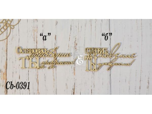 """Чипборд """"Надписи"""" cb-0391 """"Остановись мгновение ты прекрасно!"""" для скрапбукинга и декора"""