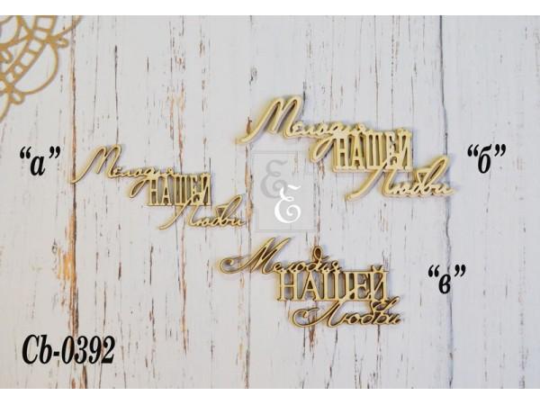 """Чипборд """"Надписи"""" cb-0392 """"Мелодия нашей любви"""" для скрапбукинга и декора"""