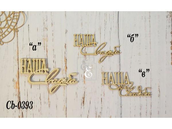 """Чипборд """"Надписи"""" cb-0393 """"Наша свадьба"""" для скрапбукинга и декора"""