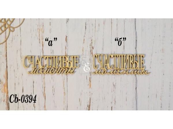 """Чипборд """"Надписи"""" cb-0394 """"Счастливые моменты"""" для скрапбукинга и декора"""