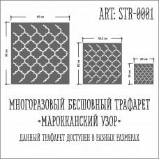 "Трафарет ""Марокканский узор"" #1"