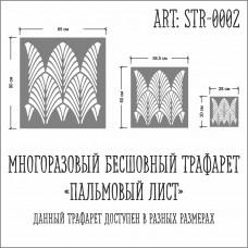 "Трафарет ""Пальмовый лист"" #1"
