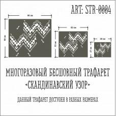 "Трафарет ""Скандинавский узор"" #1"