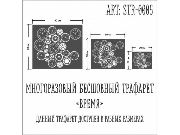 """Трафарет """"Время"""" для росписи стен, мебели, предметов интерьера, декора и декупажа"""