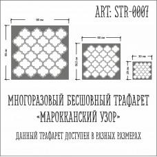 "Трафарет ""Марокканский узор"" #3"