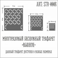 "Трафарет ""Вьюнок"" #1"