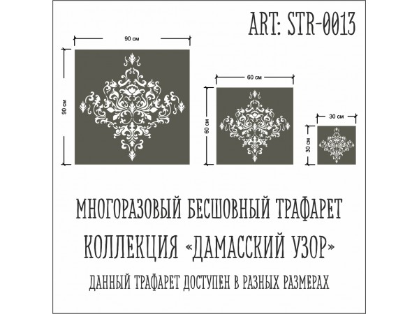 """Трафарет """"Дамасский узор"""" #1 для росписи стен, мебели, предметов интерьера, декора и декупажа"""