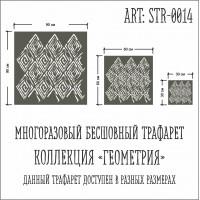 "Трафарет ""Геометрия"" #1"