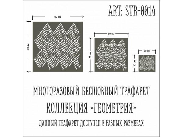 """Трафарет """"Геометрия"""" #1 для росписи стен, мебели, предметов интерьера, декора и декупажа"""