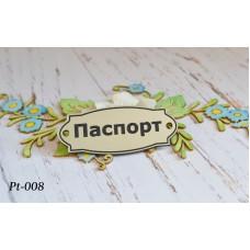 """Пластиковая табличка (шильд) """"Паспорт"""" PT-008"""