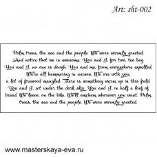 "Фоновый штамп ""Текст"" sht-002 для скрапбукинга"